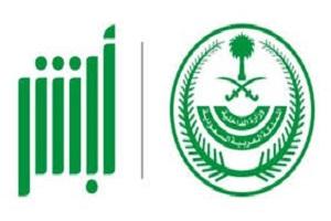 وزارة الداخلية أبشر الخدمات الإلكترونية